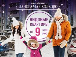 ЖК «Панорама Сколково». Готовый дом бизнес-класса Видовые квартиры в готовом доме